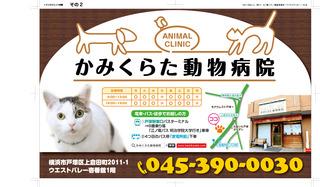 バス内広告.jpg